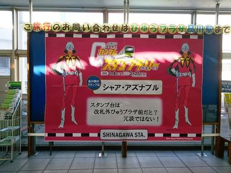 01 品川駅-1.JPG