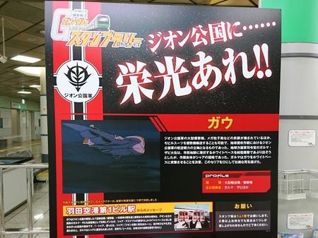 01 羽田空港第1ビル駅.JPG