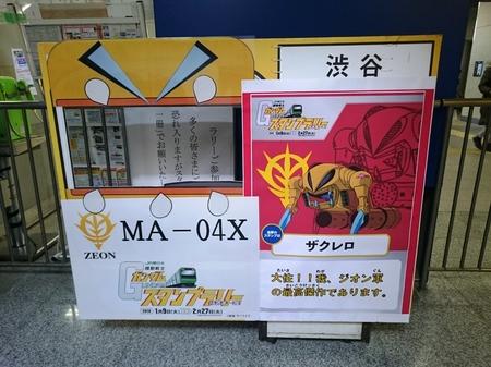 06 渋谷駅-2.JPG