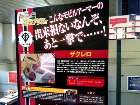 06 渋谷駅-3.JPG