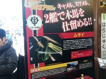 07 原宿駅.JPG
