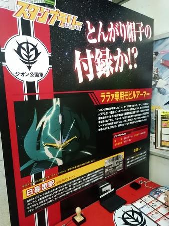 38 日暮里駅-1.JPG