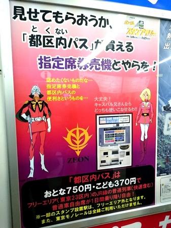 38 日暮里駅-2.JPG