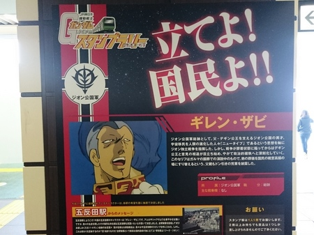 03 五反田駅.JPG