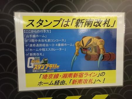 06 渋谷駅-1.JPG