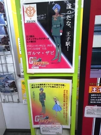 16 王子駅-2.JPG