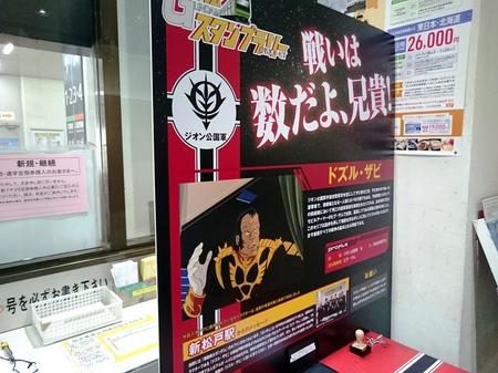 30 新松戸駅.JPG